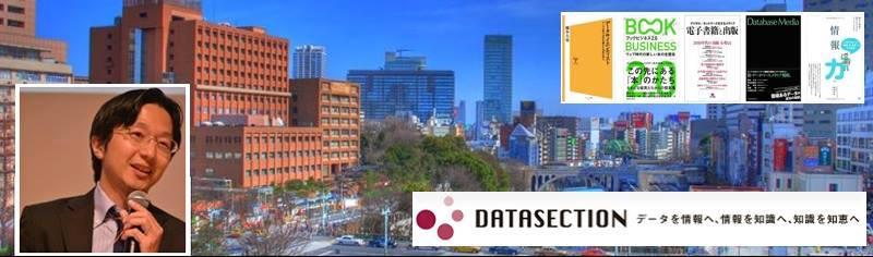 daiya-hashimoto-datasection