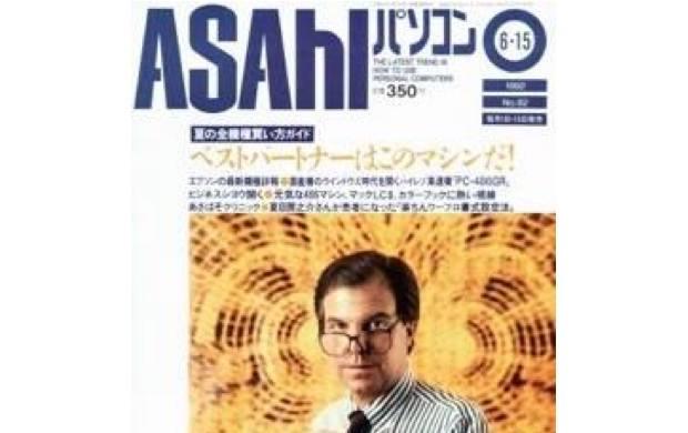 asahi-pasocom-coverpage